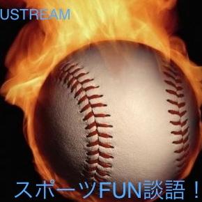 スポーツFUN談語!2013